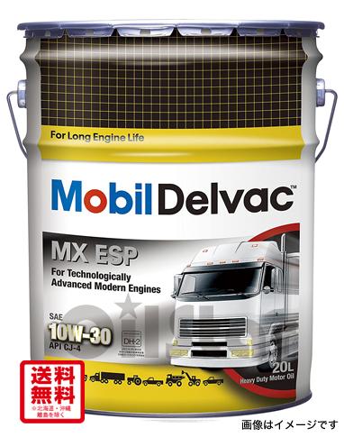 エンジンオイル モービル DELVAC MX ESP 10W-30  20L ペール缶