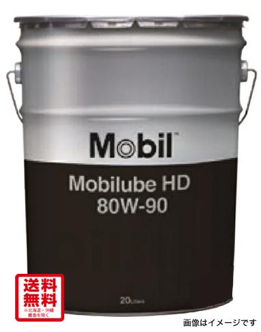 潤滑オイル モービル モービルーブ HD 80W-90 20L ペール缶
