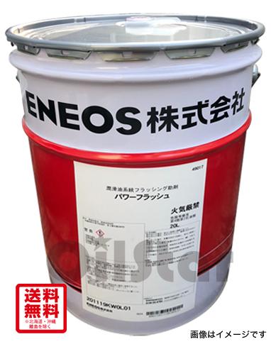 フラッシング助剤 エネオス パワーフラッシュ 20L ペール缶
