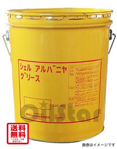 シェル アルバニヤ グリース S 16kgペール缶