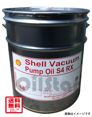 潤滑オイル シェル バキューム ポンプ オイルS4 RX  20L ペール缶