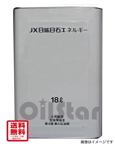 洗浄オイル JX テクリーンN16 18L
