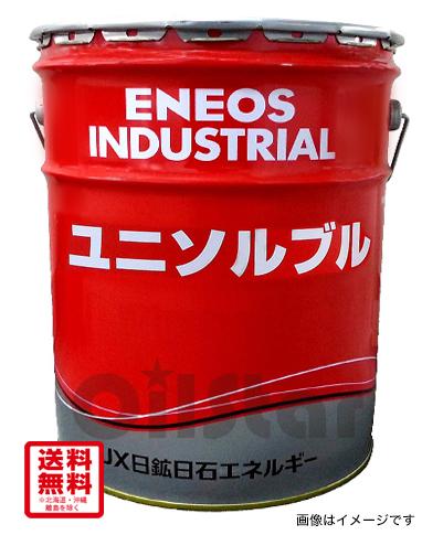 切削オイル ユニソルブルE-VA 20L ペール缶