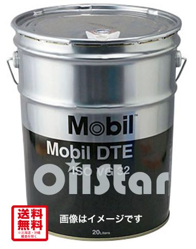 潤滑オイル モービル DTE 20シリーズ 20L ペール缶
