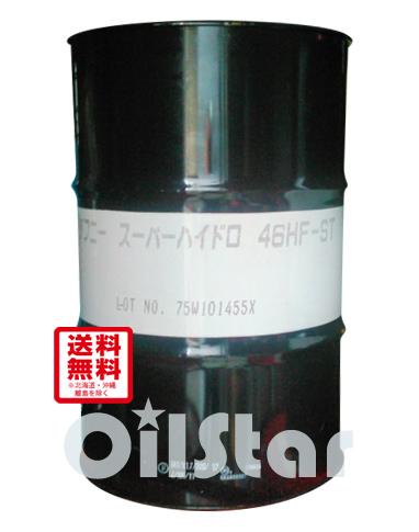 潤滑オイル 出光 ダフニー スーパーハイドロ HF-ST 200Lドラム缶