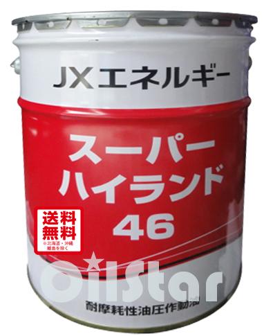 作動オイル JX スーパーハイランド