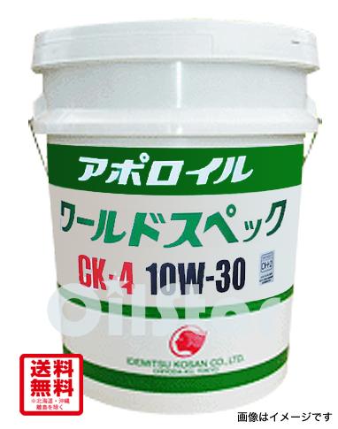 エンジンオイル 出光 アポロイル ワールドスペック CK-4 DH-2 10W-30 20Lペール缶