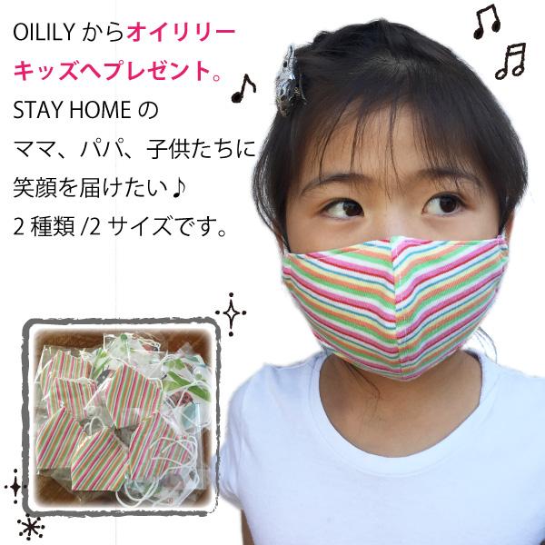 【OILILY】オイリリーからのプレゼント 子供用マスク 子供服をご注文下さった方にプレゼントさせて頂きます。お1人様1点です。