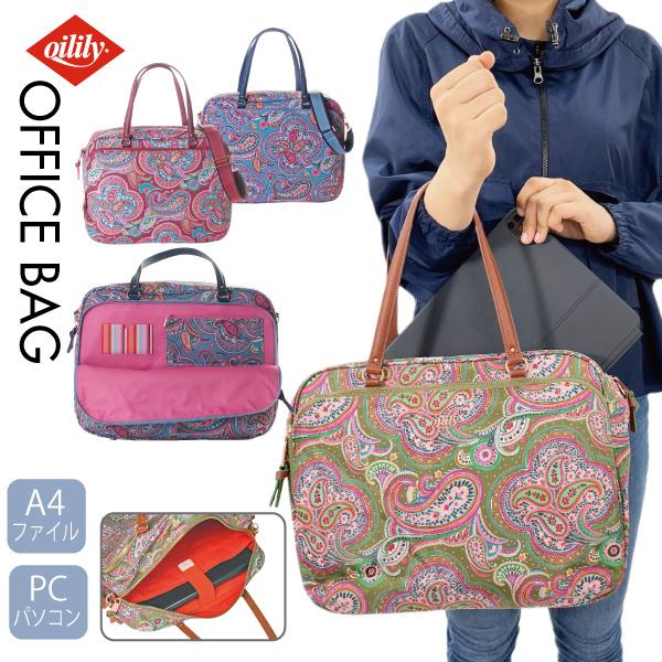 【oil0626】ビジネスバッグ 3色 パソコン A4 ペイズリー 2way ショルダーバッグ