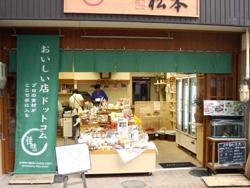 金沢近江町店