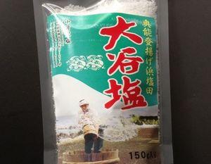 奥能登の塩・大谷の塩 小袋