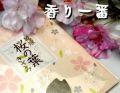 桜の葉きざみ