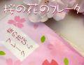 桜の花びらフレーク