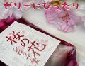 桜の花シロップ煮