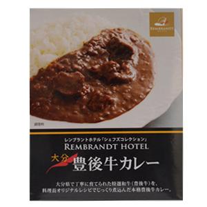 レンブラントホテル【大分 豊後牛カレー】
