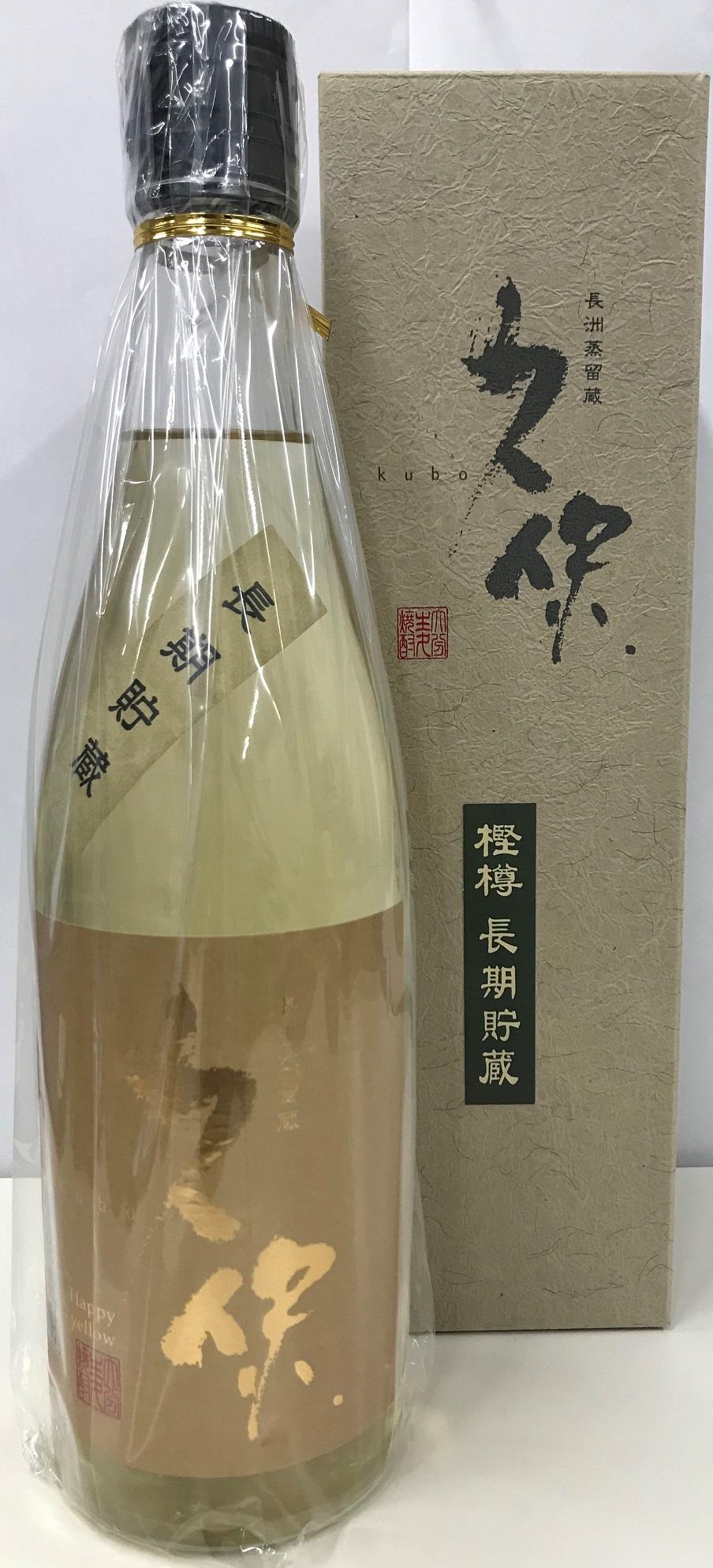 【麦焼酎】久保酒蔵 長洲蒸留蔵『久保~樫樽長期貯蔵』