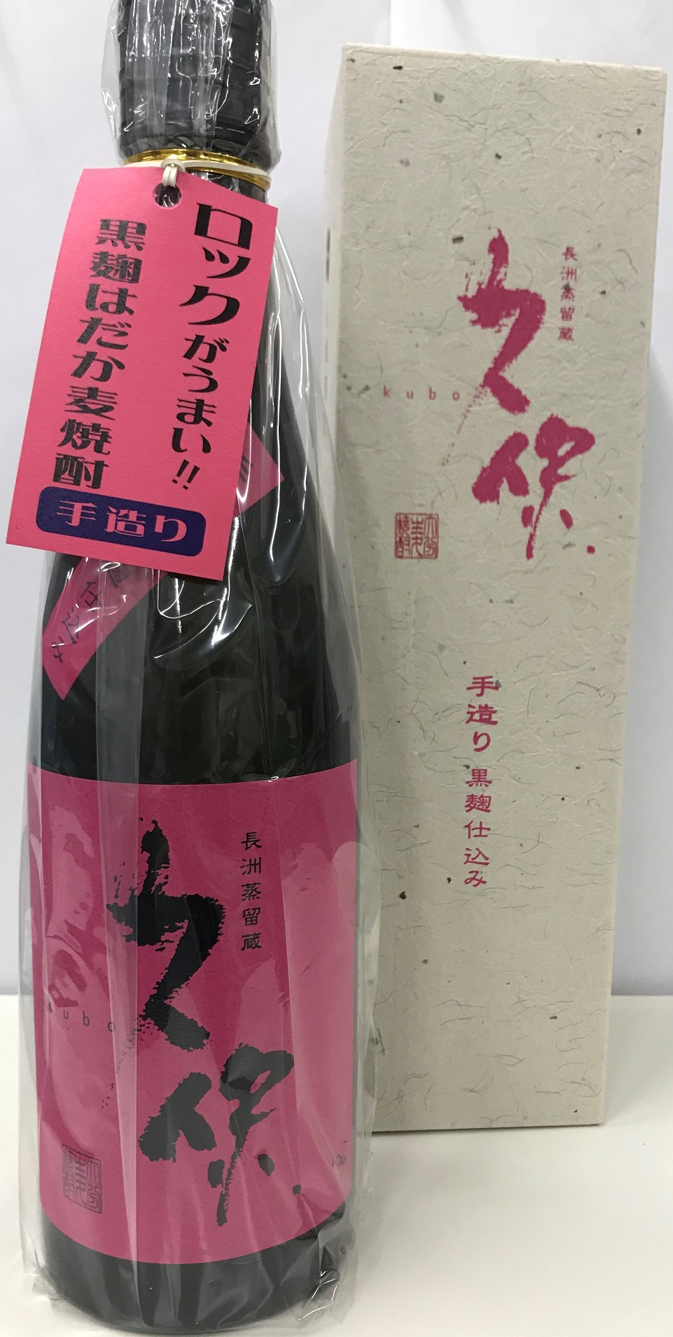 【麦焼酎】久保酒蔵 長洲蒸留蔵『久保~三段仕込黒麹』
