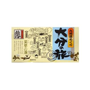 大分限定【九州湯めぐり大分の旅】~薬用入浴剤~