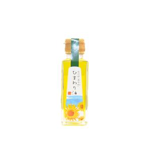 焙煎圧搾【無添加ひまわり油90g】
