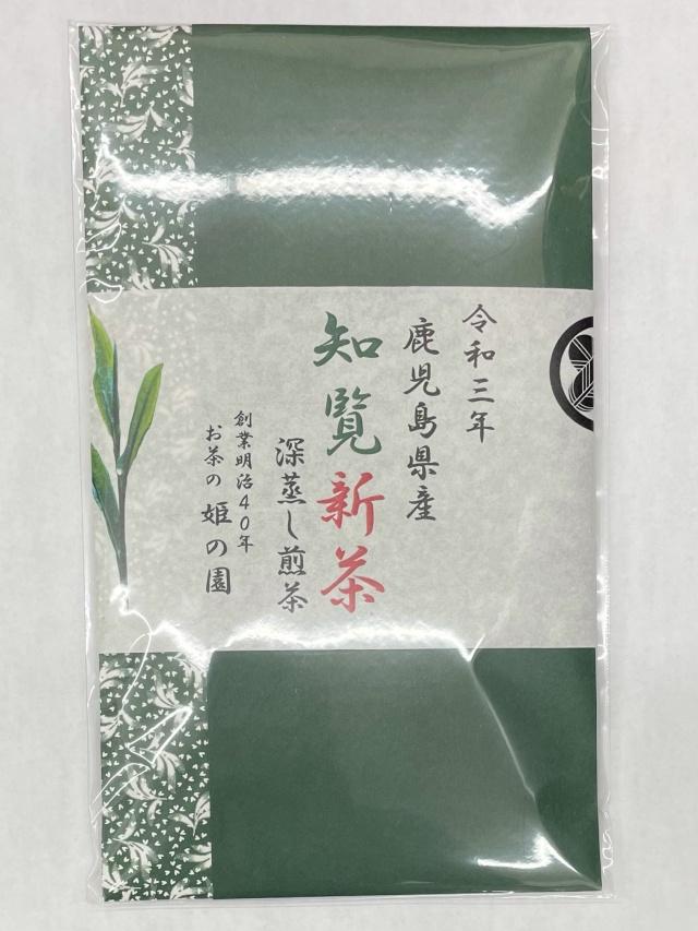 姫の園鹿児島県知覧新茶
