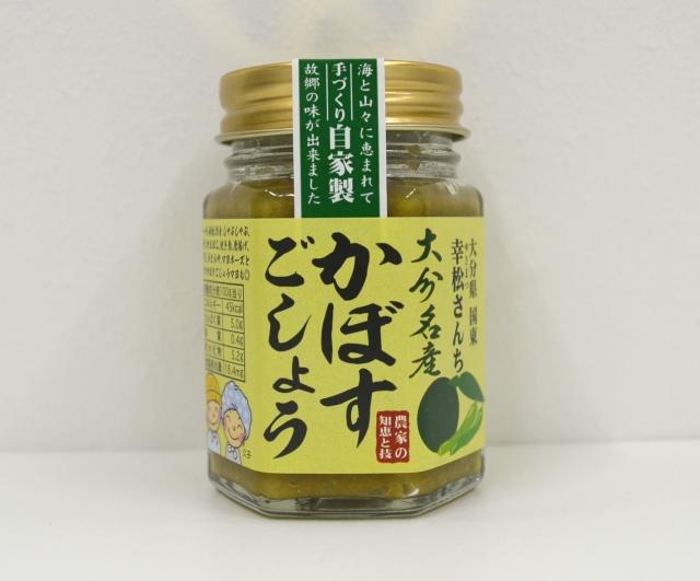 幸松さんち【かぼすごしょう】70g