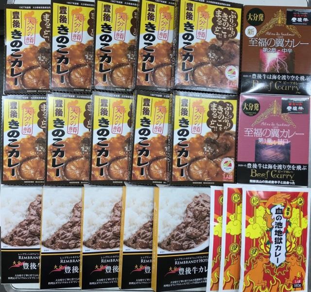 【送料無料!特別価格!】大分で大人気のレトルトカレー20食セット!
