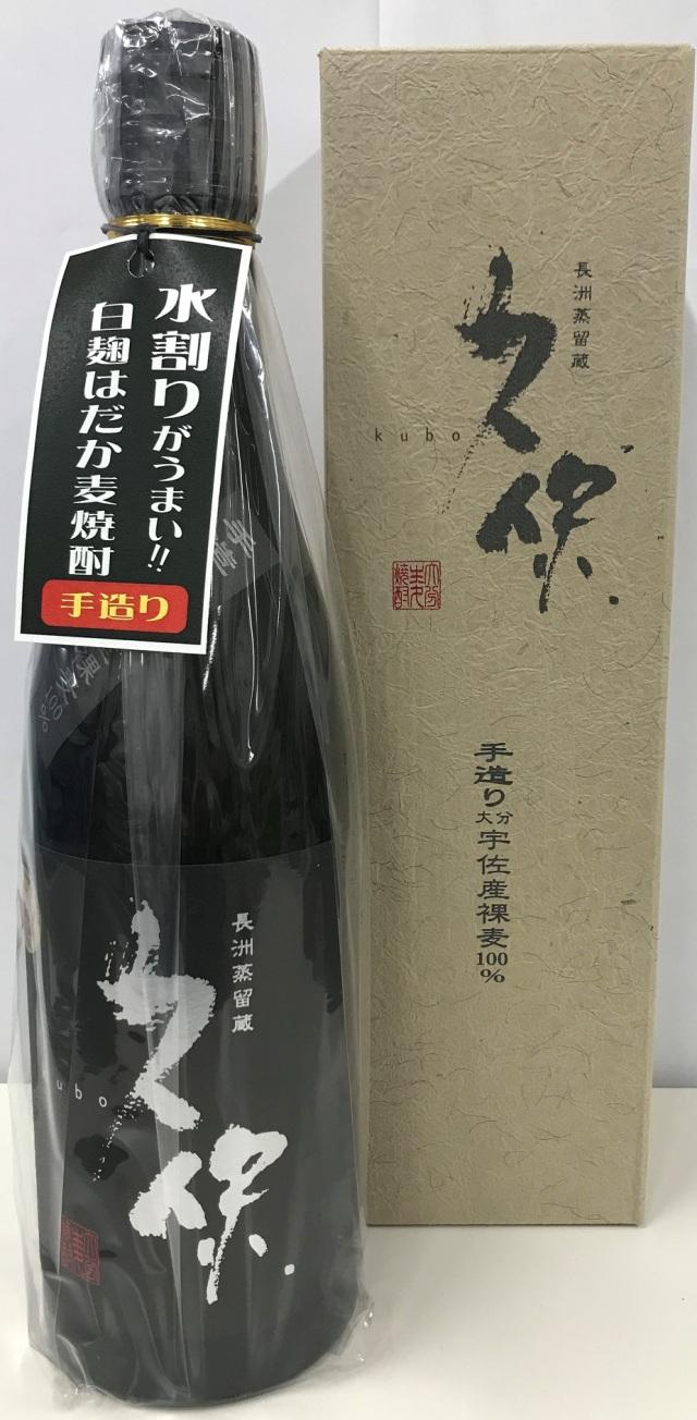 【麦焼酎】久保酒蔵 長洲蒸留蔵『久保~白麹』