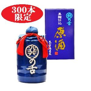 【南酒造】関の舌原酒※大分空港限定販売