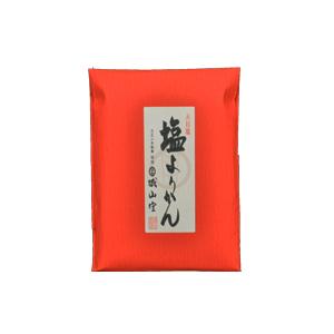 城山堂【塩ようかん2本入】