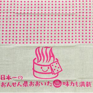 おんせん県手拭い~ピンク~