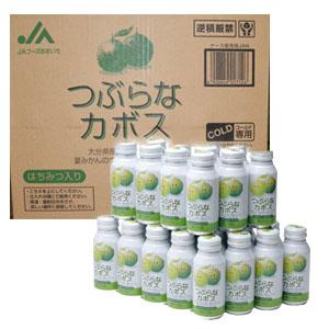【つぶらなカボス(30本)】かぼすの爽やかなジュース!