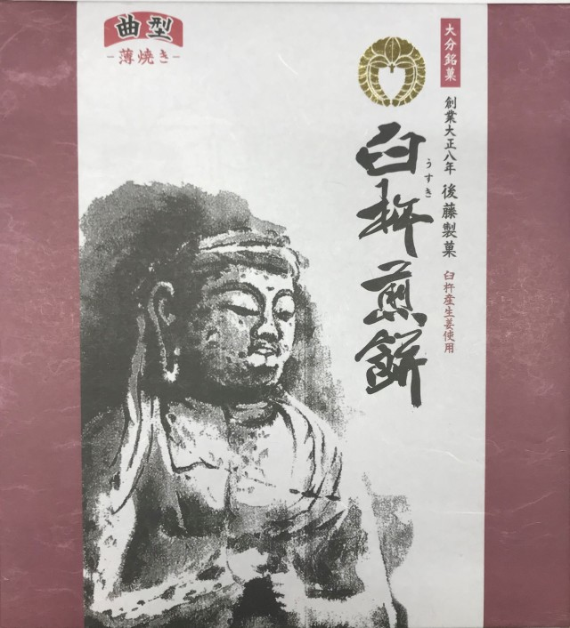 臼杵煎餅(曲27枚)