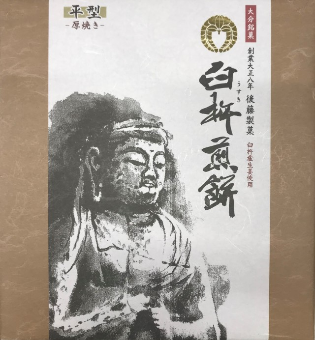 臼杵煎餅(平27枚)