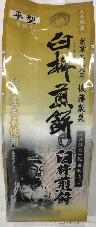 臼杵煎餅(平12枚)