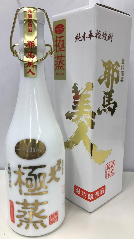 【米焼酎】旭酒造 『耶馬美人~極蒸』
