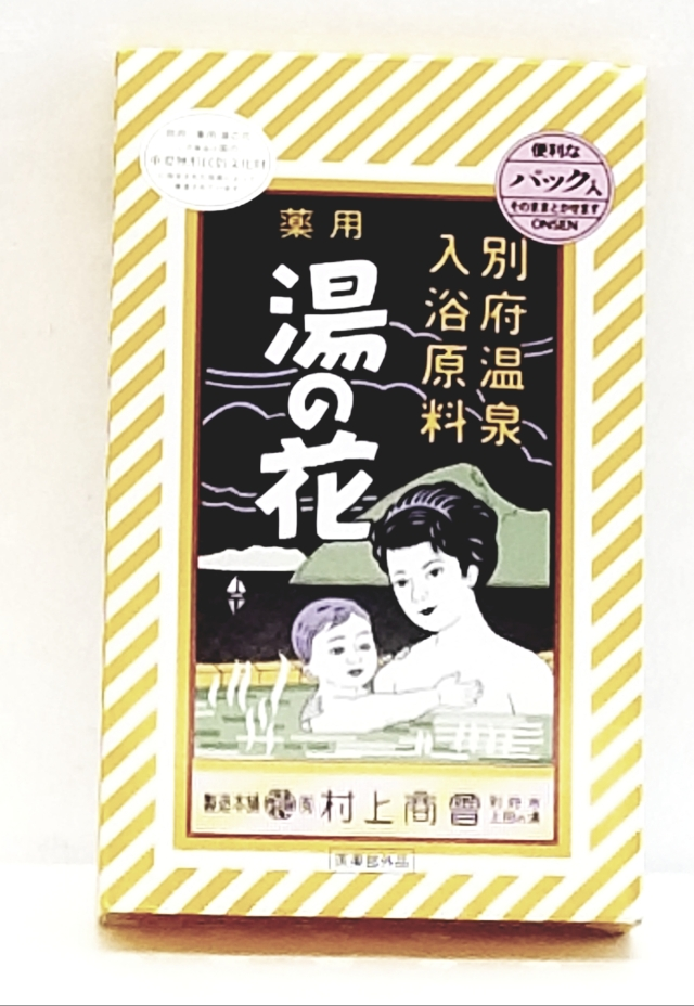 別府温泉【薬用・湯の花】