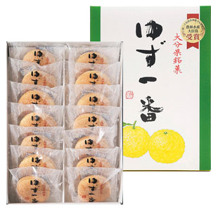 大分県銘菓 【ゆず一番】 14個入