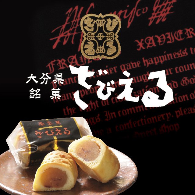 大分銘菓ざびえる本舗【ざびえる12個入】
