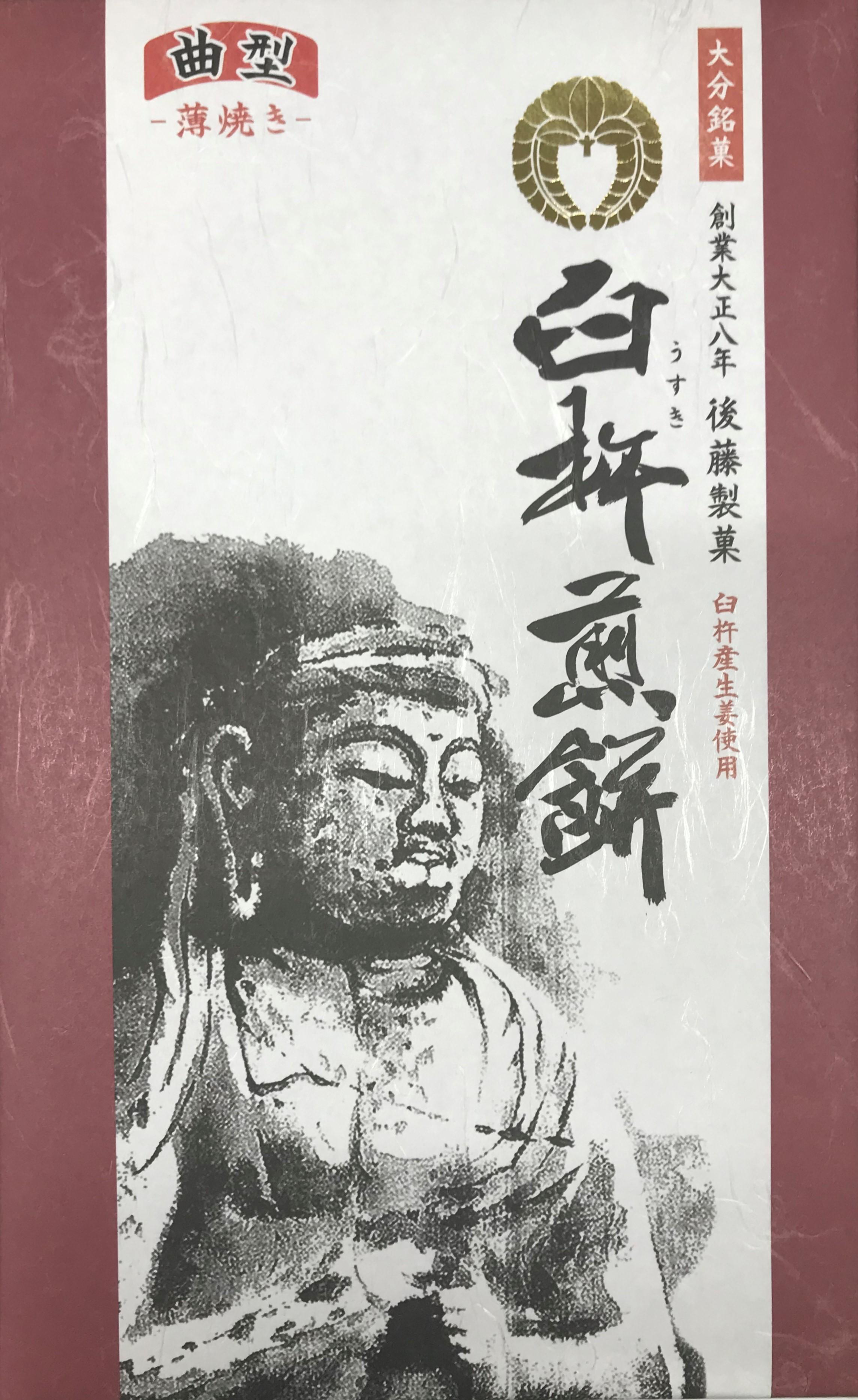 臼杵煎餅(曲18枚)