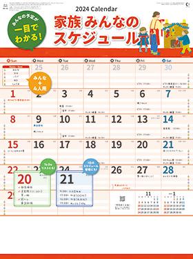 名入れカレンダー2022年 『NK-50 家族みんなのスケジュール』
