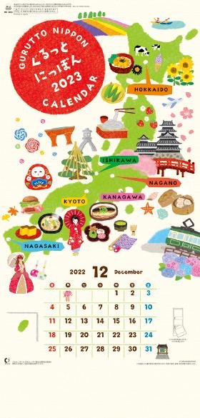名入れカレンダー2022年『NK-909 ぐるっと にっぽん(2ヶ月文字)』