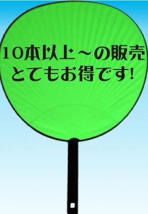 ジャニーズや韓流アイドルのコンサートなどに手作り!「ジャンボ両面蛍光グリーンうちわ」まとめ買い