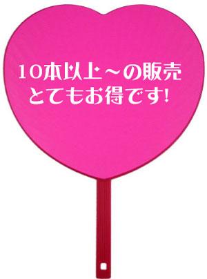 『ハート型ジャンボうちわ(両面蛍光ピンク) お得なまとめ買い!』ジャニーズや韓流スター等のコンサートに!