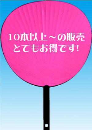 ジャニーズや韓流アイドルのコンサートなどに手作り!「ジャンボ両面蛍光ピンクうちわ」まとめ買い
