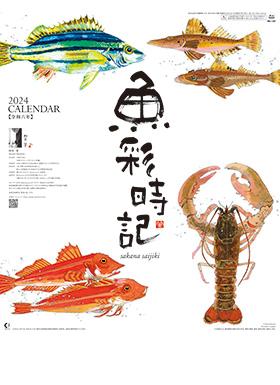カレンダー 2018年家庭用(小売)『NK-107 魚彩時記~岡本肇作品集~』