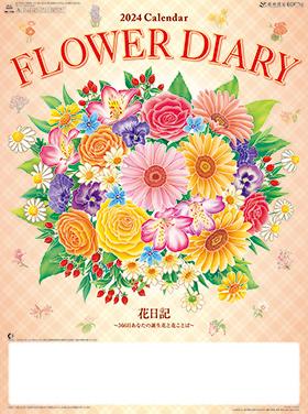 名入れカレンダー2022年 『NK-108 花日記(フラワーダイヤリー)』