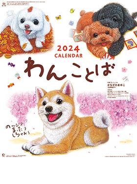 名入れカレンダー2022年 『NK-109 はり絵画家 内田正泰作品集』