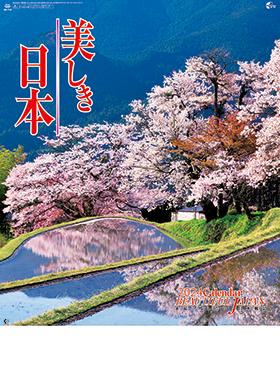 名入れカレンダー2018年 『NK-110 美しき日本』