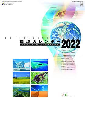名入れカレンダー2022年 『NK-114 環境カレンダー 2022 守ろう!かけがえのない地球の環境』