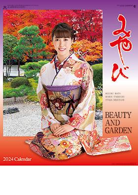 名入れカレンダー2022年 『NK-118 みやび(和装スターと庭園)』